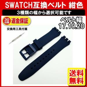 SWATCH スウォッチ ベルト 紺 ネイビー 互換 17mm 19mm 20mm シリコン ラバー ベルト 交換用工具付 定形内 yukaiya