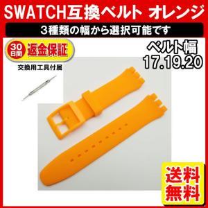 SWATCH スウォッチ ベルト オレンジ 互換 17mm 19mm 20mm シリコン ラバー ベルト 交換用工具付 定形内 yukaiya