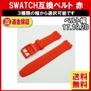 SWATCH スウォッチ ベルト 赤 レッド 互換 17mm 19mm 20mm シリコン ラバー ベルト 定形内 yukaiya