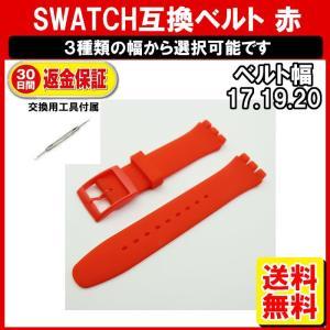 SWATCH スウォッチ ベルト 赤 レッド 互換 17mm 19mm 20mm シリコン ラバー ベルト 交換用工具付 定形内 yukaiya