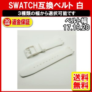 SWATCH スウォッチ ベルト 白 ホワイト 互換 17mm 19mm 20mm シリコン ラバー ベルト 定形内 yukaiya