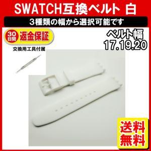SWATCH スウォッチ ベルト 白 ホワイト 互換 17mm 19mm 20mm シリコン ラバー ベルト 交換用工具付 定形内 yukaiya