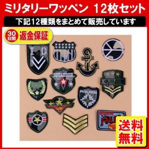 ミリタリー 軍隊 ワッペン アイロン 12枚セット/勲章 エンブレム US USA 星/定形外内|yukaiya