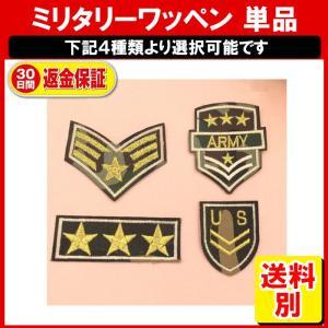 軍隊 ミリタリー ワッペン アイロン 単品/勲章 エンブレム US USA 星/定形外内|yukaiya