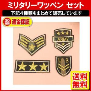 軍隊 ミリタリー ワッペン アイロン 4枚セット/勲章 エンブレム US USA 星/定形外内|yukaiya