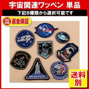 宇宙 スペースシャトル NASA ワッペン 単品/エンブレム 骸骨 ドクロ 星 惑星/定形外内|yukaiya