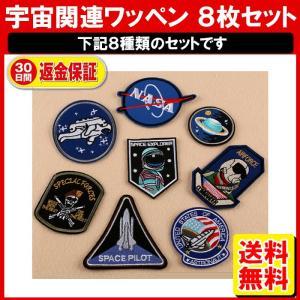 宇宙 スペースシャトル NASA ワッペン 8枚セット/エンブレム 骸骨 ドクロ 星 惑星/定形外内|yukaiya