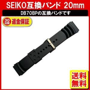 SEIKO セイコー 20mm 互換品 ラバーベルト ウレタンバンド シリコンラバーベルト DB70BP ダイバーバンド 互換品 定形外内|yukaiya