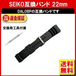 SEIKO セイコー 22mm 互換品 ラバーベルト ウレタンバンド シリコンラバーベルト DB70BP ダイバーバンド 互換品 工具付き 定形外内|yukaiya