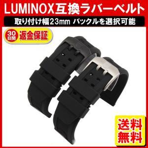 LUMINOX ルミノックス 23mm ラバー ベルト 交換 互換品 定形外内|yukaiya