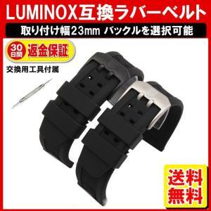 LUMINOX ルミノックス 23mm ラバー ベルト 交換 工具付属 互換品 定形外内|yukaiya