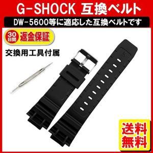 Gショック ベルト交換 DW-5600 DW-5700 DW-6900 GW-M5610 工具付属 定形内 yukaiya