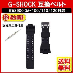 Gショック ベルト交換 G-8900 GR-8900 GD-100 GA-100 GA-110 互換品 工具付属 定形外内|yukaiya