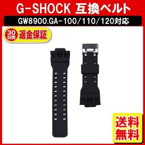 Gショック ベルト交換 G-8900 GR-8900 GD-100 GA-100 GA-110 定形内 yukaiya