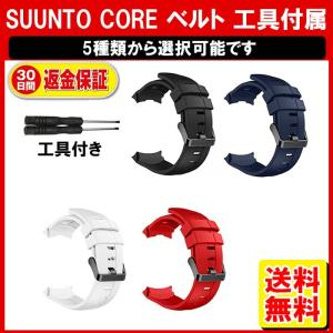SUUNTO スント CORE コア用 ベルト バンド 工具付属 遊革 ベルト通し  互換品 定形内 yukaiya