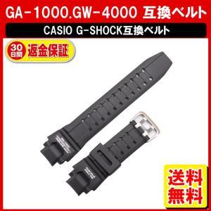 GW-4000A G-1400 GW-4000 ベルト バンド 互換 定形外内|yukaiya