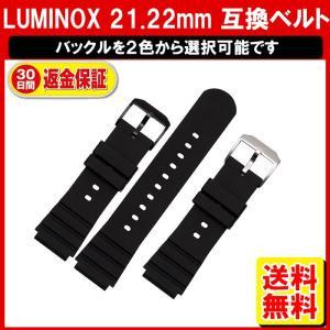 LUMINOX ルミノックス 21mm 22mm ラバー ベルト 交換 互換品 定形外内|yukaiya