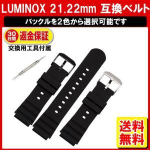 LUMINOX ルミノックス 21mm 22mm ラバー ベルト 交換 工具付属 互換品 定形外内|yukaiya