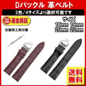 革ベルト 時計ベルト Dバックル 腕時計バンド  腕時計バンド 16mm 18mm 20mm 22mm 交換用工具付属 外内白小プ yukaiya