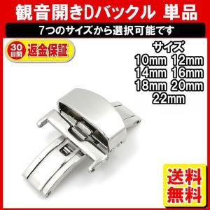 時計 バンド 腕時計 ベルト Dバックル 両開き 観音開き プッシュ式 バックル シルバー 外内白小プ yukaiya