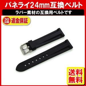 パネライ ベルト 24mm*22mm ラバー 互換品 外内白中 yukaiya