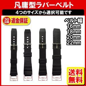G-SHOCK ベルト 腕時計ベルト 時計ベルト 時計バンド ラバーベルト ラバーバンド 16mm 18mm 20mm 22mm 定形内 yukaiya