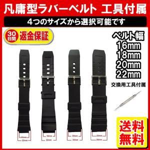 G-SHOCK ベルト 腕時計ベルト 時計ベルト 時計バンド ラバーベルト ラバーバンド 16mm 18mm 20mm 22mm 工具付属 定形内 yukaiya