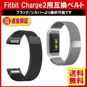 Fitbit charge2 ベルト バンド メタル ステンレススチール シルバー ブラック 外内白小プ|yukaiya