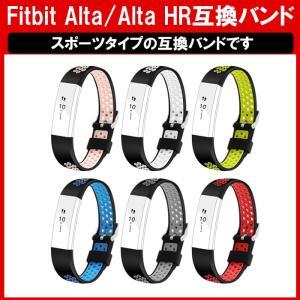 Fitbit Alta HR シリコンベルト バンド ベルト シリコン スポーツ スポーツバンド 運動 シリコンベルト 定形内|yukaiya