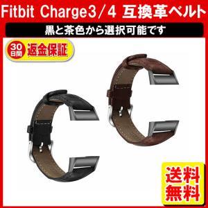 Fitbit Charge3 バンド ベルト 革ベルト レザー スポーツ スポーツバンド 運動 シリ...