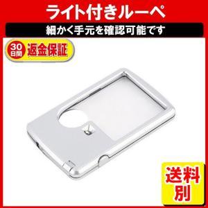LED ライト ルーペ ポケット 拡大鏡 外内白小プ|yukaiya