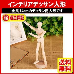デッサン 人形 木製 リアル 関節 可動 アニメ 外内白小プ|yukaiya