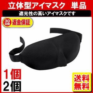 アイマスク 3D 立体 安眠 睡眠 昼寝 昼休み 旅行 目隠し 長さ調製 定形内