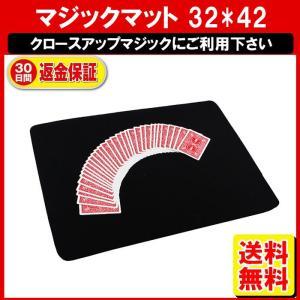 トランプ 手品 マジック マット クロースアップ 小型 手品用品 カードマジック CP|yukaiya