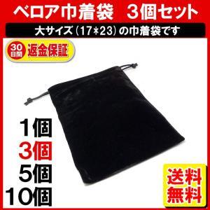 巾着袋 無地 3枚 Lサイズ ポーチ バッテリー 収納 アクセサリー ネックレス 指輪 袋 DM-茶...