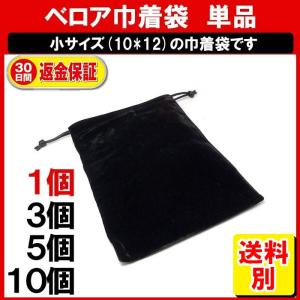 巾着袋 無地 1枚 Sサイズ ポーチ バッテリー 収納 アクセサリー ネックレス 指輪 袋 定形内|yukaiya