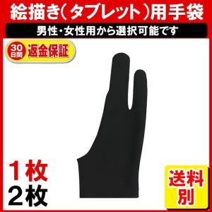 絵描き ペンタブレット グローブ 手袋 イラストレーター 定形内|yukaiya