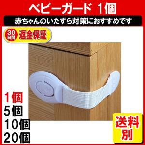 ベビーガード 1個 ドアロック 引き出し ストッパー 赤ちゃん 子供 指挟み ケガ防止 安全 ML yukaiya