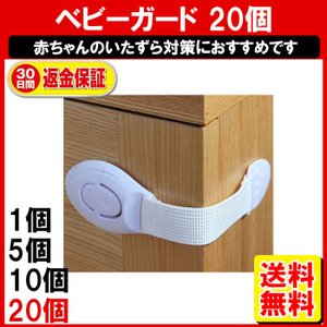 ベビーガード 20個 ドアロック 引き出し ストッパー 赤ちゃん 子供 指挟み ケガ防止 安全 CP yukaiya