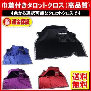 タロットクロス 高品質 タロットカード クロス 巾着付き CP|yukaiya