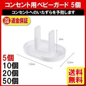 ベビーガード コンセント用 赤ちゃん コンセントガード 便利グッズ 5個セット 外内白小プ yukaiya
