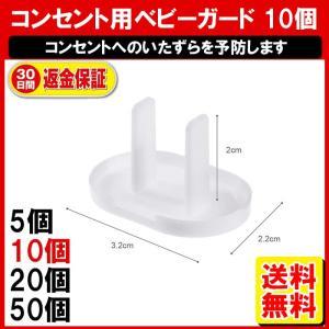 ベビーガード コンセント用 赤ちゃん コンセントガード 便利グッズ 10個セット 外内白小プ yukaiya