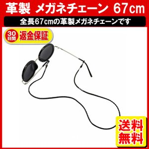メガネチェーン おしゃれ メンズ レディース メガネストラップ 革 定形内|yukaiya