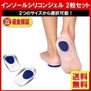 足底筋膜炎 インソール かかと 衝撃吸収 メンズ レディース スニーカー 足の痛み ソフトクッション 外内白中|yukaiya