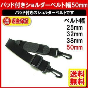 ショルダーストラップ ショルダーベルト 単品 50mm幅 ビジネスバッグ ベルト カバン用 業務用 CP|yukaiya
