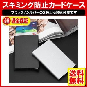 カードケース スキミング 防止 磁気防止 薄型 スライド式 アルミニウム 外内白小プ|yukaiya