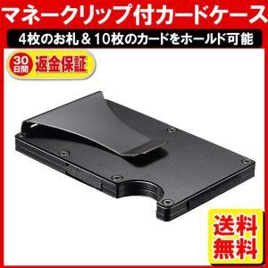 マネークリップ カードケース スキミング防止 磁気不良 マネークリップ 薄型 スライド式 アルミ カードホルダー 外内白小プ|yukaiya