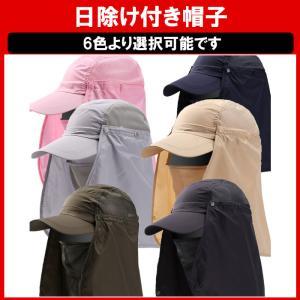 帽子 日よけ帽子 サファリハット マスク UVカット フェイスマスク付き サンバイザー 紫外線対策 ...