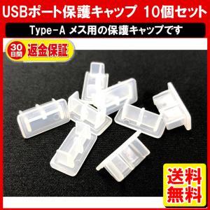 USB 保護キャップ  10個セット タイプA メス 用 保護カバー USB端子 USBポート キャ...