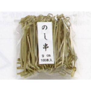 のし串 並 【青】9cm 100本入 (小道具 祝い 竹串) [常温限]|yukawa-netshop